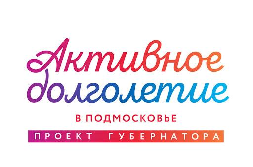 Занятия в рамках проекта «Активное долголетие» возобновлены в Серпухове