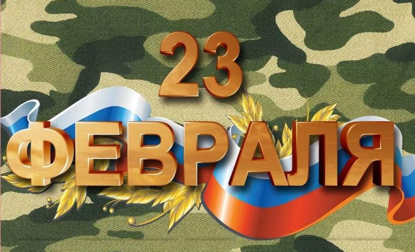 Поздравление Главы г.о. Серпухов с Днем защитника Отечества