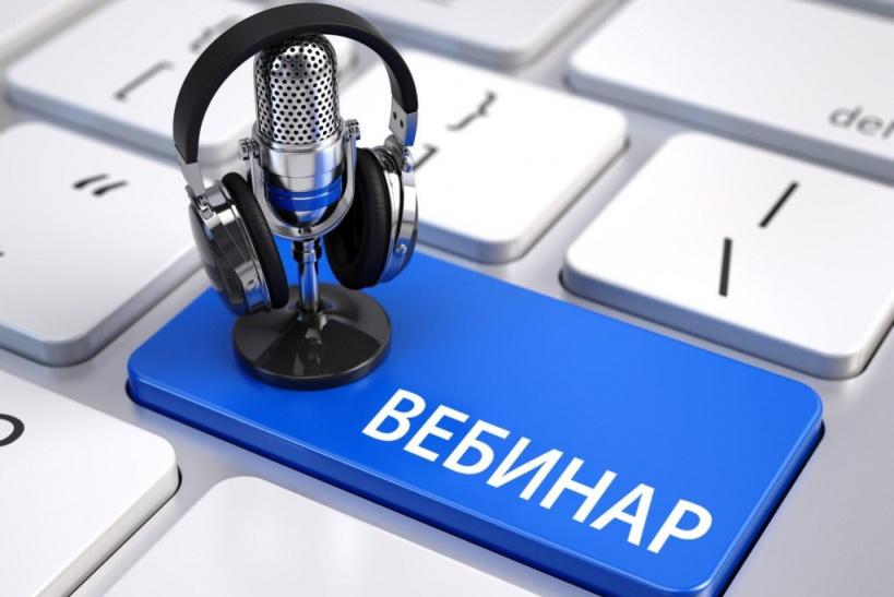 Налогоплательщиков Серпухова приглашают принять участие в вебинар