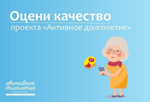 Информационный сервис «Активное долголетие» доступен для серпуховичей