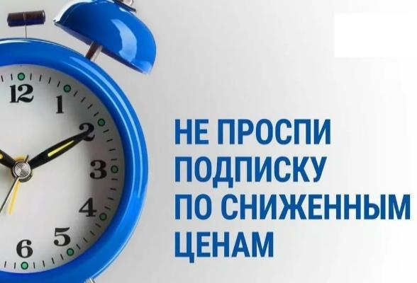Жители Серпухова могут оформить льготную подписку на второе полугодие 2021 г.