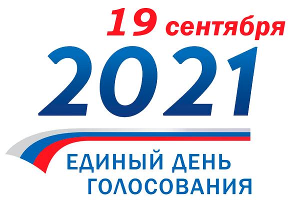 В Серпухове в Единый день голосования будут работать 114 избирательных участков