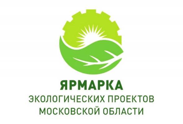 Серпуховичам напоминают о завершении конкурса экологических проектов